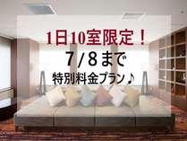 1日10室限定!7/8まで!特別プラン登場♪