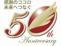 2017年10月28日、名鉄グランドホテルは開業50周年を迎えます。
