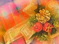 ★★クリスマス期間限定プラン登場★★お得な特典付きです♪