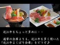 会席の一品、近江牛料理を通常会席よりも6.5割増し! とろけるような極上の味わいをご堪能下さい。