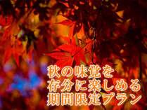 【じゃらん限定☆秋特集】12:00レイトアウト特典!!秋の味覚をご堪能♪ステーキバイキングプラン2食付