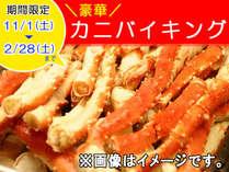 【11/1~2/28までの期間限定】ズワイガニ食べ放題☆冬の味覚を金沢で堪能♪2食付バイキングプラン