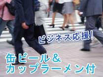 【ビジネスマン応援!】キリン缶ビール&カップ麺付プラン!朝食付