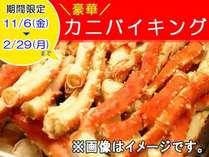 【冬特集】かに食べ放題♪2食付バイキングプラン