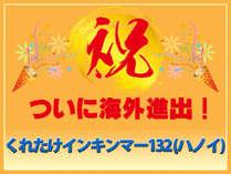 【くれたけホテルチェーン海外店舗オープン記念プラン】☆ホテル 呉竹荘 ケマン ジャカルタ☆素泊り