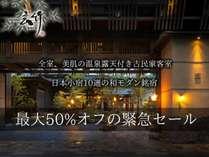 【緊急セール】全室、美肌の温泉露天付き客室、日本古宿10選の銘宿