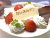 記念日には特製ケーキでお祝いを♪