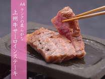 ◆さっぱり味で、柔らか~いA4ランクの上州牛サーロインステーキ!おススメはミディアムレア♪