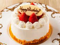 【特製ホールケーキ】特別な日にピッタリ♪お祝いごとにどうぞ。