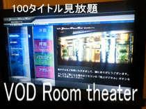 客室でビデオ100タイトルが見放題!DVD同様の画質と使い勝手♪でお楽しみください。1泊¥1,000