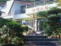民宿 金時山荘◆じゃらんnet
