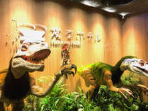 フロント☆恐竜
