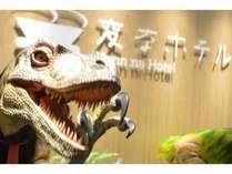フロントでは恐竜がお待ちしております♪チェックイン・アウトは非対面式の自動式です。