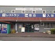 東神 トラックステーション くつろぎ処◆じゃらんnet