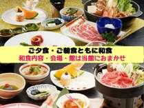 旅館へ行くなら和食が食べたい!おまかせ和食プラン♪