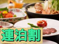 連泊でオトク!お食事処で和風コース料理プラン
