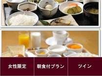 【女性歓迎~♪】◆朝食付プラン◆レディースツイン [[Wi-Fi接続無料]]