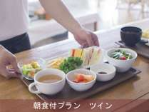 朝食付(7時~10時)