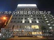 新大阪ステーションホテルア...