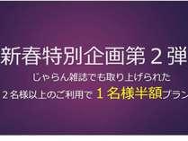 新春特別企画第2弾
