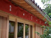 ■山代温泉「総湯」~昼間の風景~【徒歩6分】