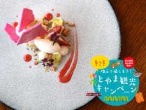 パティシエが手作りするデザートはフレンチや和食のコースでお楽しみ頂けます