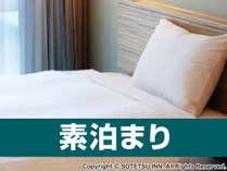 【素泊まり】シンプル&ベーシック