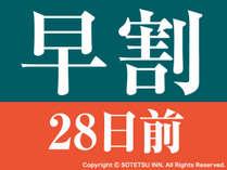 【早割割引】 28日前早割プラン 朝食付き(事前カード精算限定)
