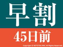 【早期割引】 45日前早割プラン♪朝食付き♪(事前カード精算限定)