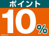 【じゃらん限定】じゃらんポイント10%プラン<素泊まり>