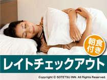 【カップルプラン】朝食サービス&チェックアウト11:00