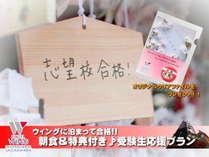 ☆朝食付☆ 受験生応援プラン♪  (80/81)
