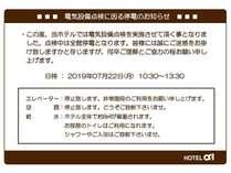 電気設備点検に因る停電のお知らせは下記をご参照下さいませ。http://www.alpha-1.co.jp/tsuruga/