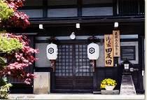 旅館 四反田