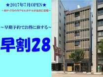 【早割28】■素泊まり■レイトチェックインOK!城下町金沢を満喫♪