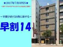 【早割14】■素泊まり■レイトチェックインOK!城下町金沢を満喫♪