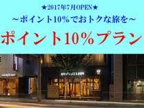 【ポイント10%】■素泊まり■2017年7月OPEN☆近江町市場前!新しいホテルでゆったりステイ♪