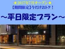 【平日限定◆新規オープン記念】■素泊まり■2017年7月OPEN!和のデザイナーズホテルで過ごす。