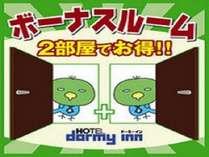 【1室サービス】グループ・ファミリーオススメ♪ボーナスプラン≪朝食付≫