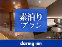 ◆素泊りプラン
