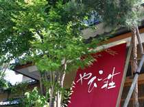 弥彦温泉 やひこ荘