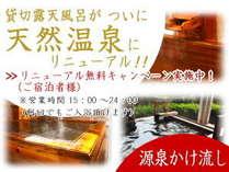 貸切露天風呂がついに天然温泉にリニューアル!源泉かけ流し!!