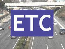 ◆【ETC特典!】駐車場無料プラン◆ETCカード提示で駐車場が無料!