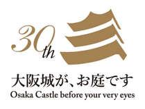 【開業30周年記念】1日先着30室!<毎月30日のご宿泊限定>超特価スペシャルプラン