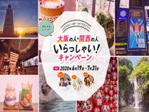 大阪の人・関西の人いらっしゃい!キャンペーン