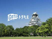 ホテルニューオータニ大阪は、Go To トラベルキャンペーンの対象となる事業者登録を完了しております。