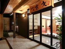 民宿本館玄関
