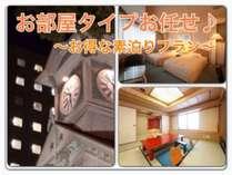 【おまかせ】洋室or和室は当日ホテルに付いてからのお楽しみ♪