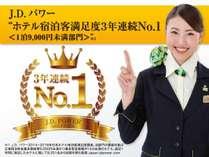JDパワーホテル宿泊客満足度3年連続NO,1を受賞