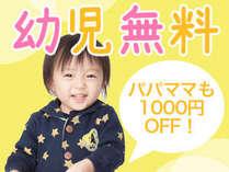 <幼児のお子様無料>更にパパママも1000円OFF☆ファミリーでのアウトドア旅行なら丹沢に決まり!